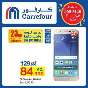 one-day-offers-for-23rd-of-october-2017 in kuwait