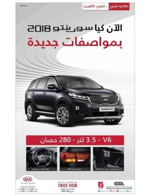 the-new-kia-sorento-2018 in kuwait
