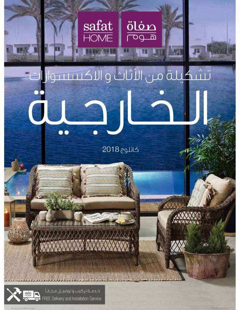 Kuwait Local Outdoor Living 2018 Safat Home