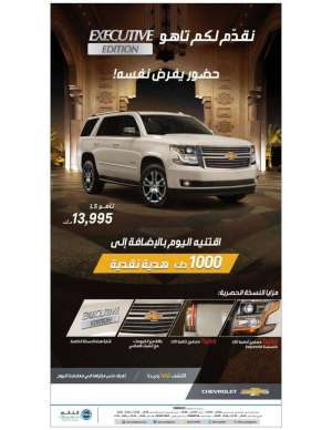 chevrolet-tahoe-executive-edition-offer in kuwait