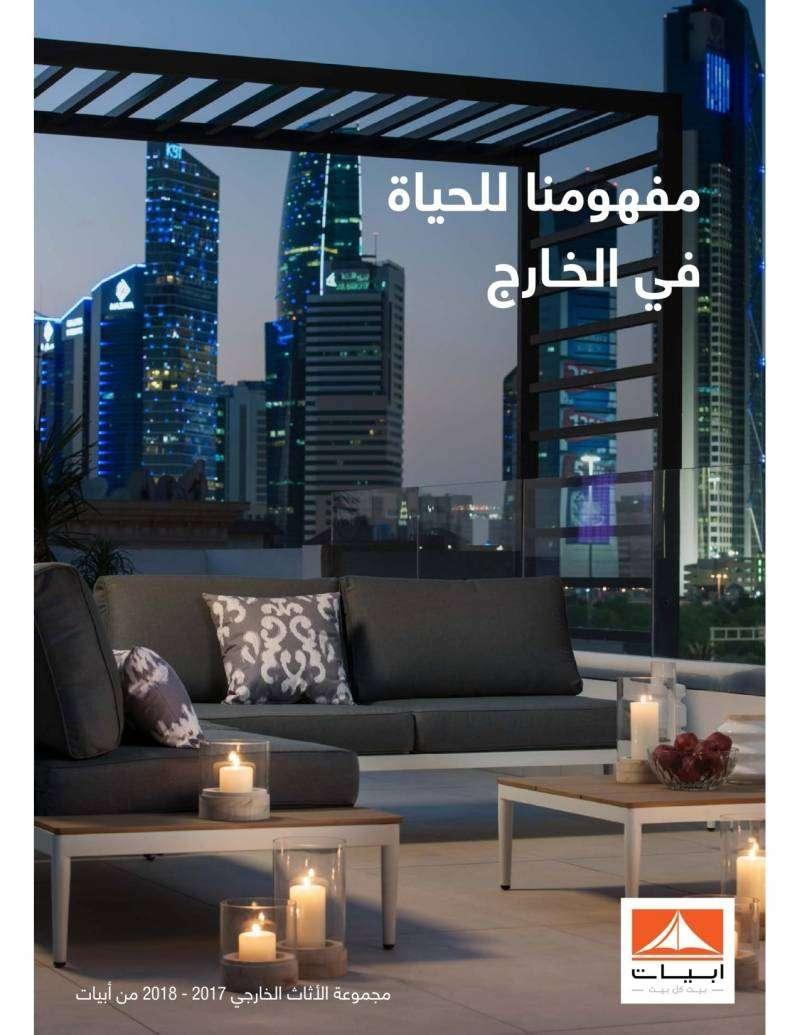 Kuwait Local Outdoor Living Catalog 2018 Abyat