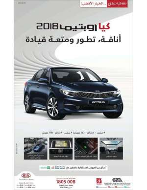 the-new-kia-optima-2018 in kuwait