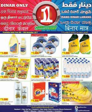 1-dinar-only-promotion-starts-at-gulfmart-supermarket in kuwait