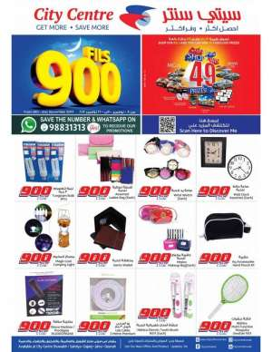 900-fils-flyer in kuwait