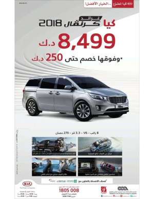 kia-grand-carnival-offer in kuwait