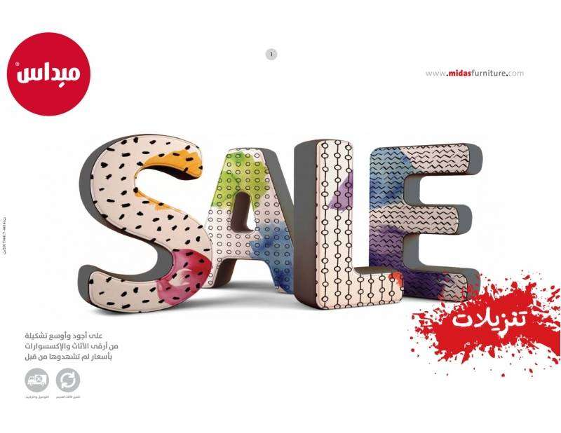 sale-offer-kuwait