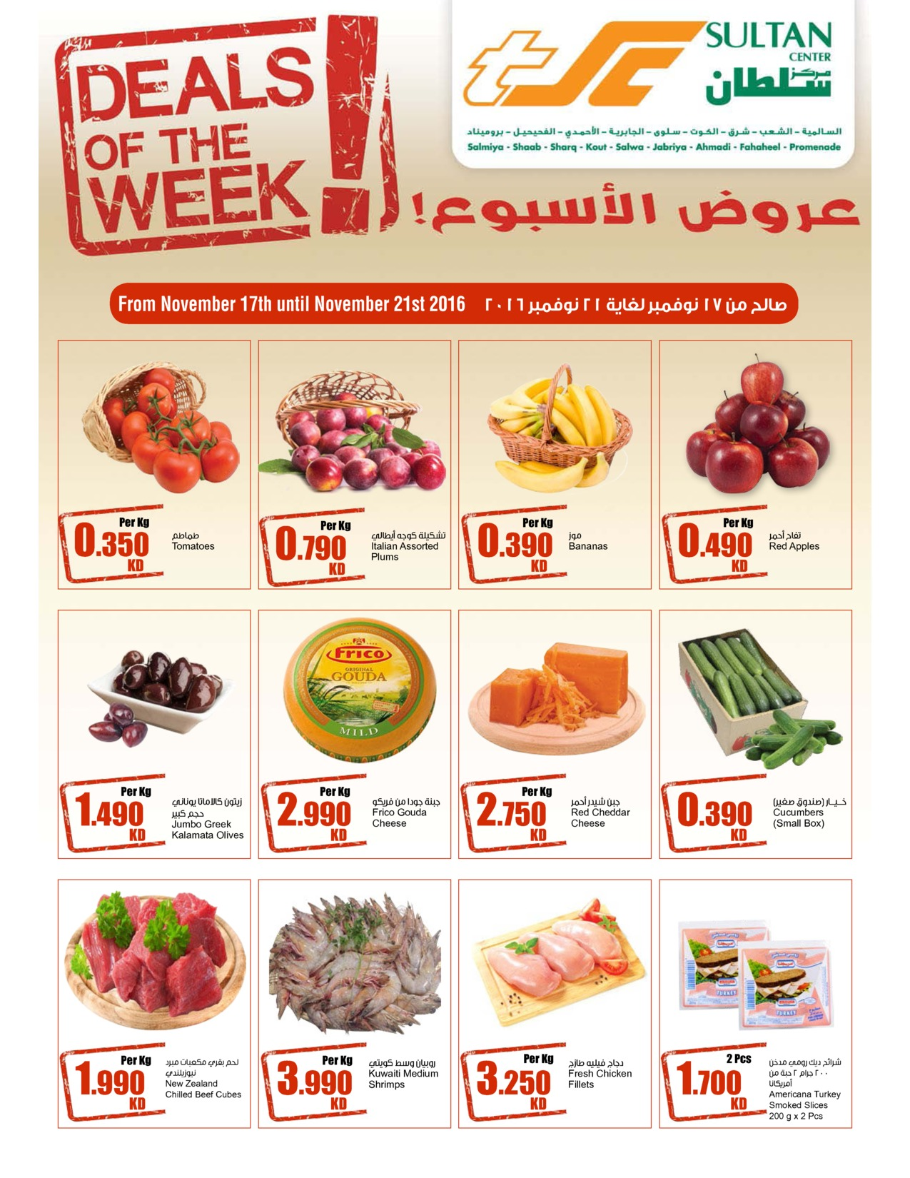 deals-of-the-week-kuwait