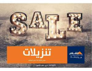 furniture-sale in kuwait