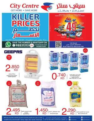 killer-prices in kuwait