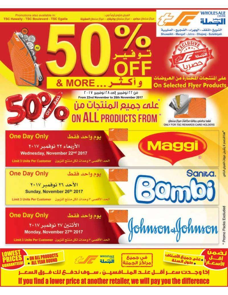 50percent-off-and-more-kuwait