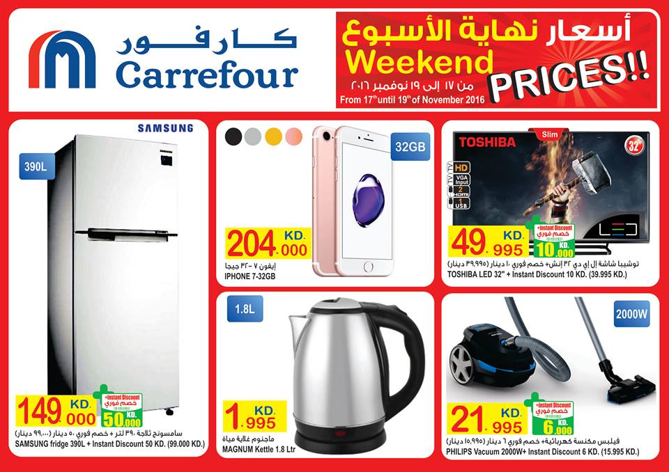 Weekend Prices | Carrefour Hypermarket | Kuwait Local