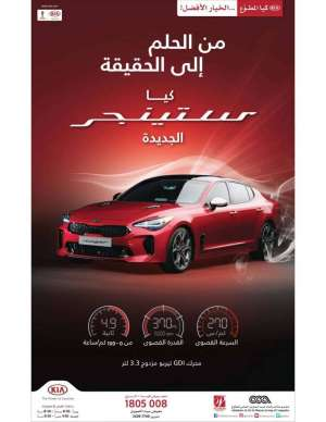 the-new-kia-stinger in kuwait
