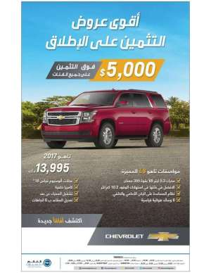 chevrolet-tahoe-2017-offer in kuwait