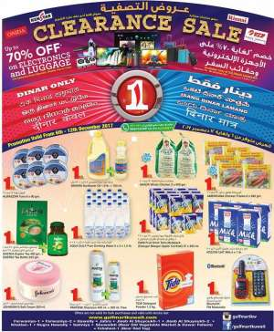 1-dinar-promotion in kuwait