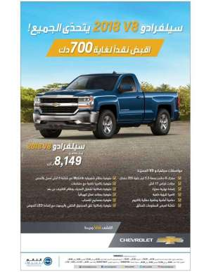 chevrolet-silverado-2018-offer in kuwait