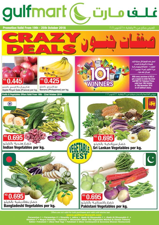 crazy-deals-kuwait