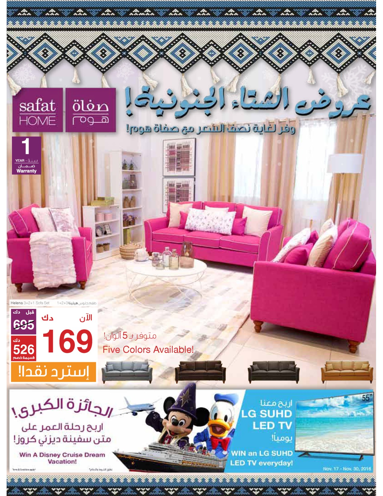 Kuwait Local Crazy Winter Offers Safat Home