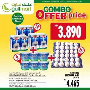 combo-offer-price in kuwait