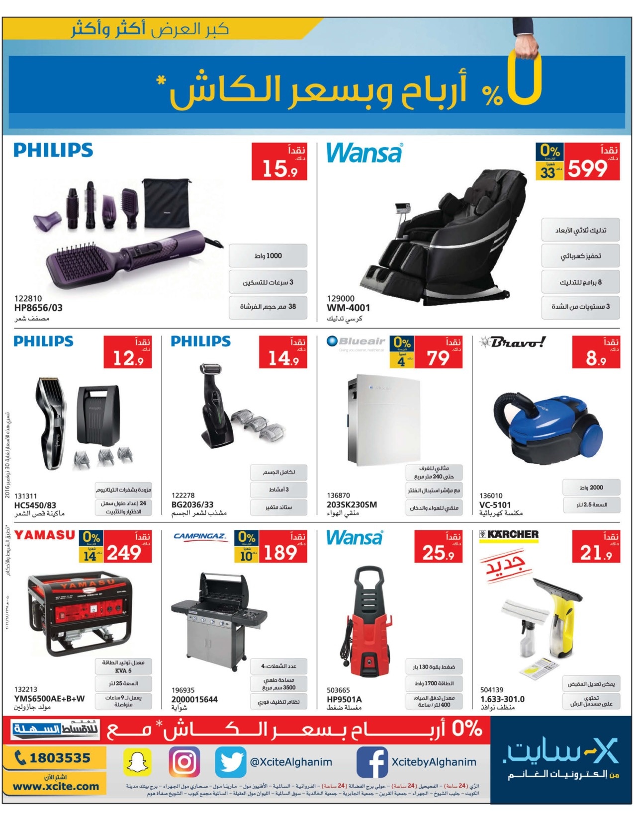 home-appliances-offer-kuwait