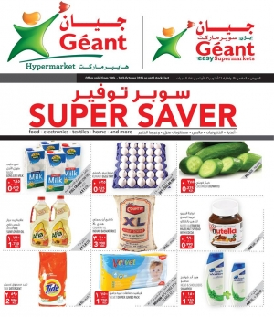 super-saver-geant-360 in kuwait