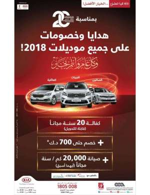gift-and-discounts-on-all-2018-kia-models in kuwait