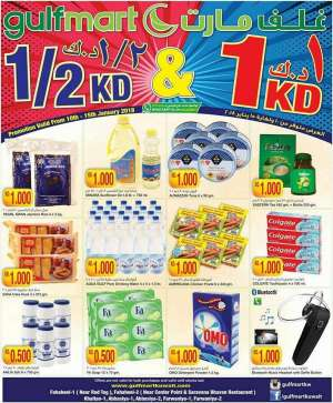 half-kd-and-1-kd-promotion in kuwait