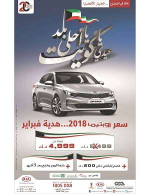 kia-optima-february-offer in kuwait