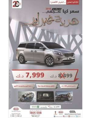 kia-grand-carnival-february-offer in kuwait