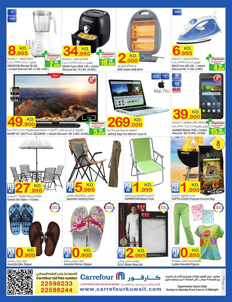 enjoy-best-deals-on-food-and-nonfood-items-kuwait
