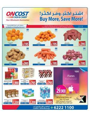buy-more,-save-more in kuwait