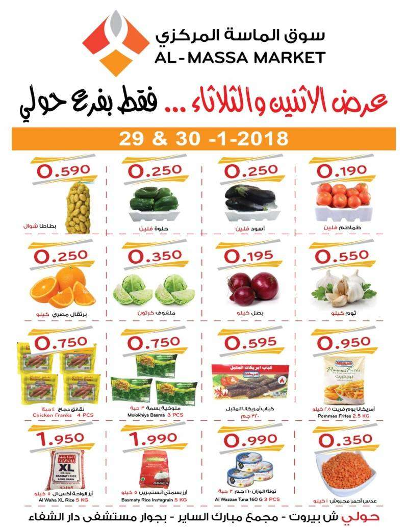 monday-and-tuesday-offer-kuwait