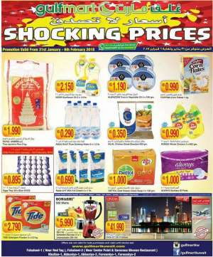 shocking-prices-promotion-starts-at-gulfmart-supermarket in kuwait