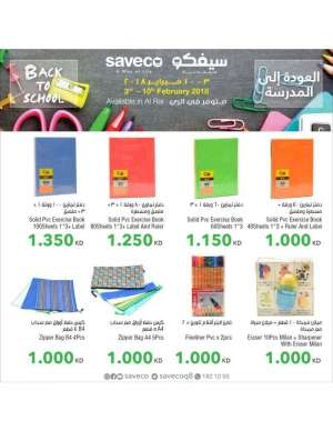 back-to-school in kuwait
