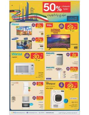 mixed-electronics-offer in kuwait