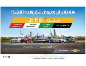 hala-february-chevrolet-offers in kuwait
