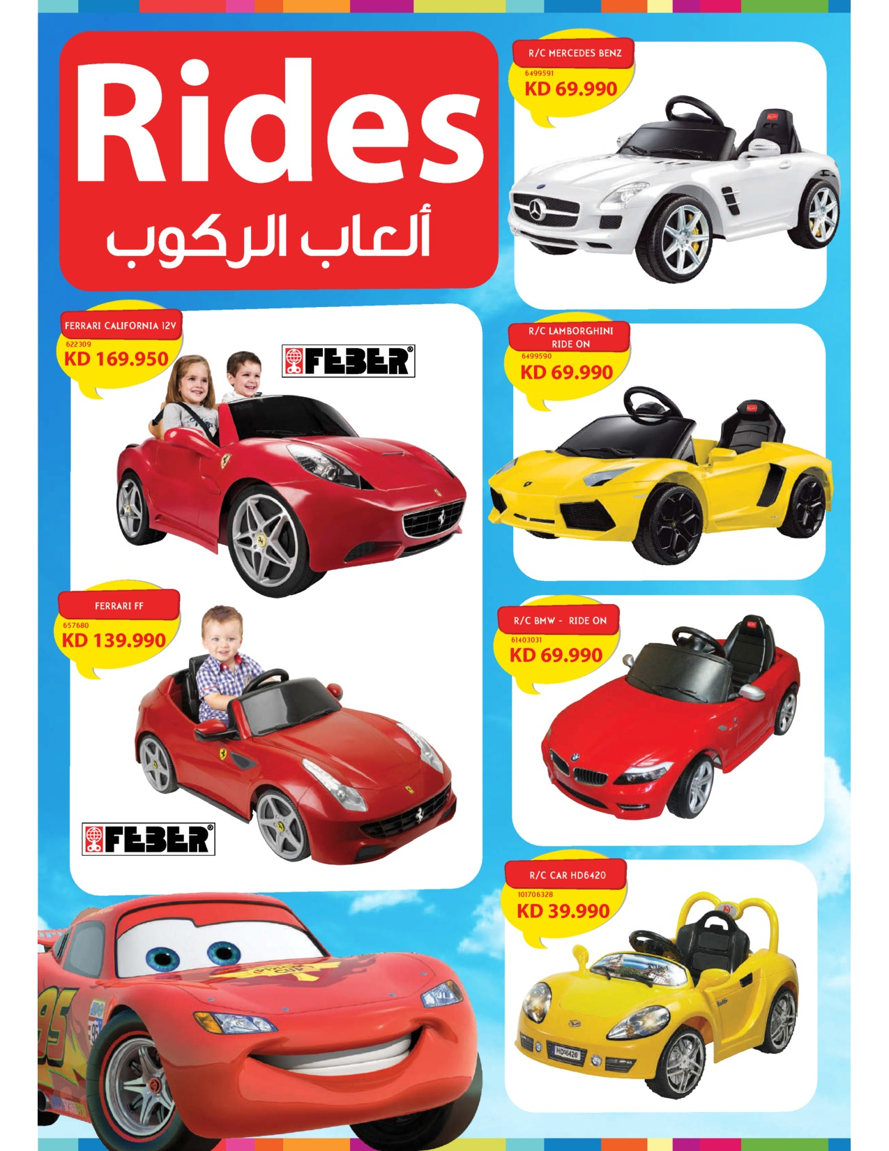 outdoor-toys-kuwait
