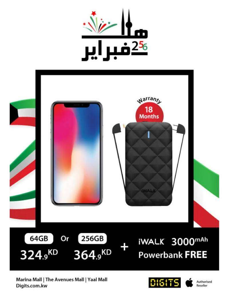 digits-prices-kuwait