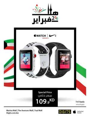 digits-prices-offer in kuwait