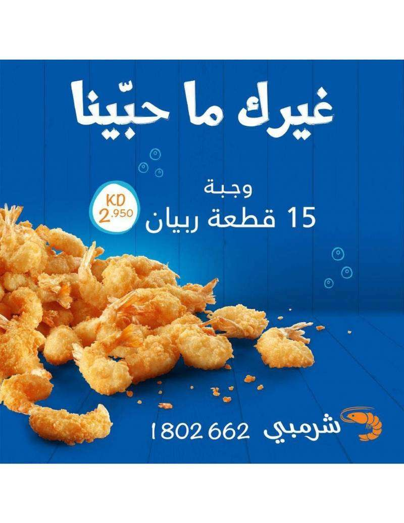 shrimpy-meals-kuwait