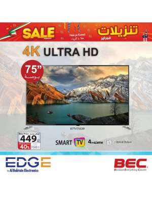 february-sale-electronics-offer in kuwait