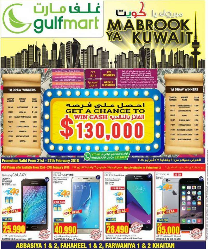 gulfmart-offer-kuwait