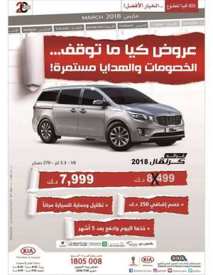 kia's-offers-don't-stop in kuwait