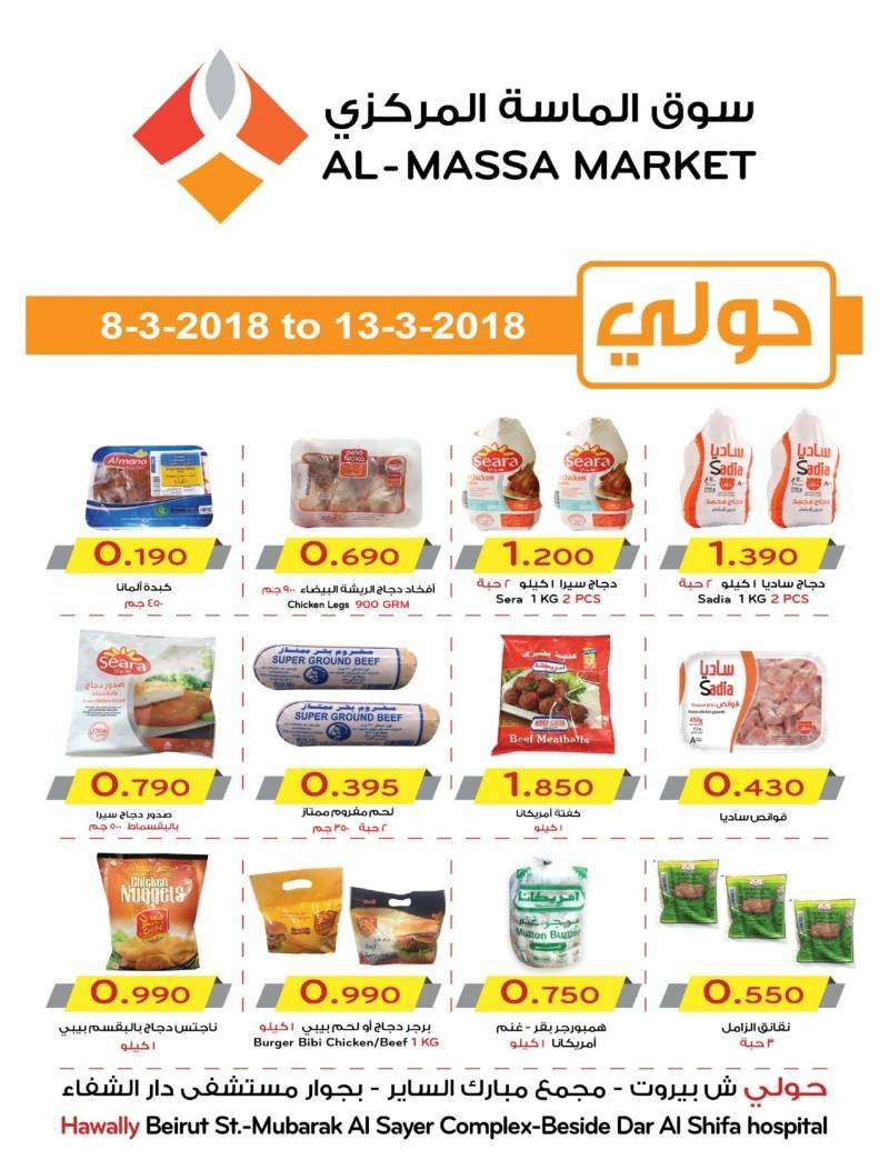 hawally-offers-kuwait