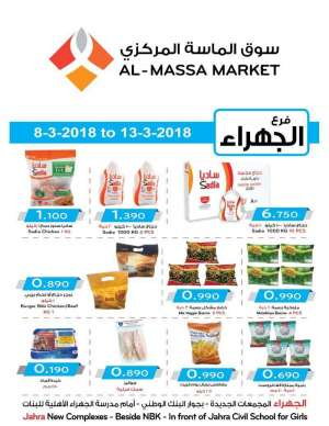 jahra-offers in kuwait