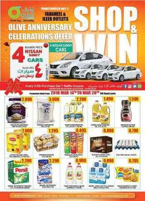 shop-and-win-4-nissan-sunny-cars in kuwait
