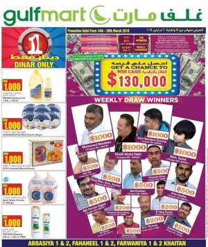 1-dinar-only-offer in kuwait