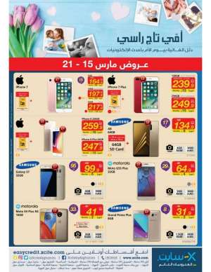 weekly-catalogue-from-mar-15---21 in kuwait