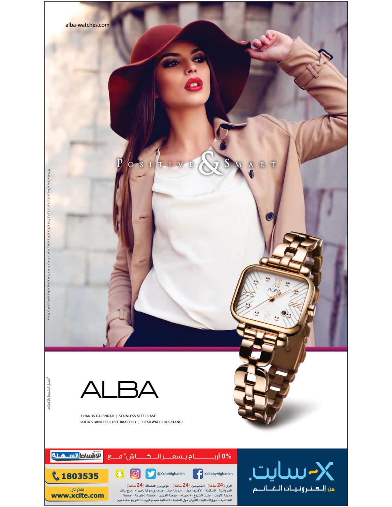 watches-offers-kuwait