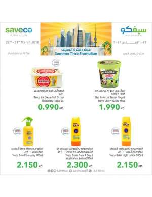 summer-time-promotion in kuwait