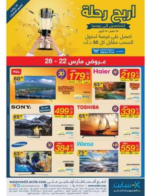 weekly-catalogue-from-mar-22-to-28 in kuwait